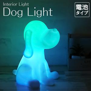 ナイトライト いぬ型 電池式 コードレス 子供部屋 かわいい オシャレ LED ランプ ベッドサイド 授乳ライト 授乳用 ナイトランプ ベッドライト テーブルライト ファーストライト テーブルランプ 照明 インテリアライト