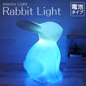 ナイトライト うさぎ型 電池式 コードレス 子供部屋 かわいい オシャレ LED ランプ ベッドサイド 授乳ライト 授乳用 ナイトランプ ベッドライト テーブルライト ファーストライト テーブルランプ 照明 インテリアライト