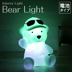 ナイトライト くま型 電池式 コードレス 子供部屋 かわいい オシャレ LED ランプ ベッドサイド 授乳ライト 授乳用 ナイトランプ ベッドライト テーブルライト ファーストライト テーブルランプ 照明 インテリアライト