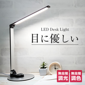 デスクライト led 目に優しい MT-603 USBポート付き 無段階 調光 調色 おしゃれ 学習机 テレワーク レトロ モダン 卓上ライト スタンドライト 照明 テーブルライト デスクスタンド 読書灯 スマホ充電 明るい