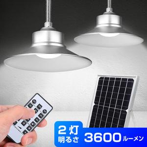 ソーラーライト 屋外 2灯式 72LED 明るい 壁掛け センサーライト 自動点灯 防水 防犯ライト 玄関 庭 照明 外灯 太陽光 ガーデンライト スポットライト ウォールライト ブラケットライト 投光器 おしゃれ