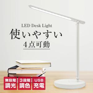 デスクライト 学習机 led 目に優しい コードレス QD-Q9 調光 調色 折り畳み おしゃれ テレワーク シンプル 卓上ライト スタンドライト 照明 テーブルライト デスクスタンド 読書灯 明るい 小型 充電式 新生活