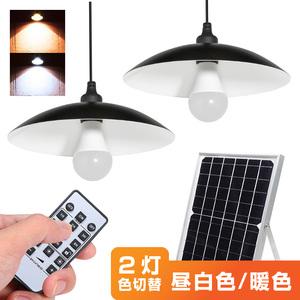 ソーラーライト ガーデンライト ペンダントライト 電球 2灯 分離型 アンティーク 北欧 屋外 防水 吊り下げ リモコン シェード ランプ 充電式 ランタン おしゃれ