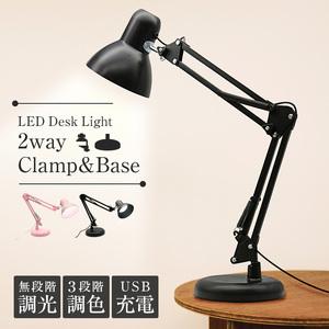 LED アームライト クランプ ベーススタンド 2way 811B-6 調光 調色 レトロ おしゃれ デスクライト クリップ シンプル 目に優しい 卓上ライト スタンドライト 照明 テーブルライト ランプ ワークランプ 読書灯 明るい 学習机 充電式 新生活