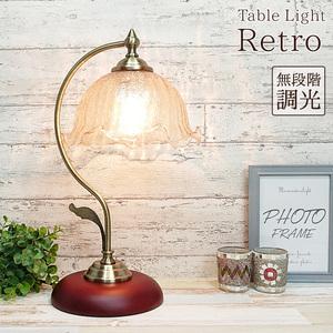テーブルランプ デスクライト アンティーク レトロ LED電球対応 調光 おしゃれ かわいい ヴィンテージ デスクランプ ランタン モダン 北欧 ランプ ベッドサイド インテリアライト 間接照明 店舗 寝室 卓上 MT022B