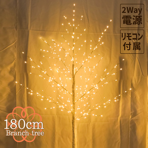 ブランチツリー クリスマスツリー led 白樺 ツリー 180cm 北欧 おしゃれ ハロウィン クリスマス オーナメント インテリア 木 枝 オブジェ 間接照明 ヌードツリー