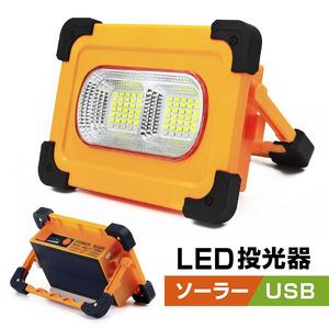 作業灯 投光器 LED 屋外 充電式 防水 明るい ワークライト ソーラーライト 防災グッズ バッテリー 充電器 モバイルバッテリー 大容量 軽量 夜間 照明 キャンプ