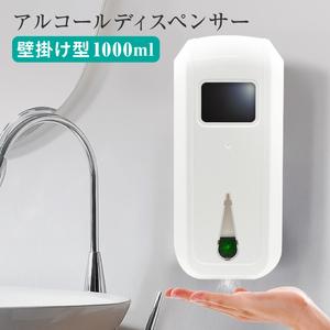 アルコールディスペンサー 自動 アルコール 噴霧器 1000ml 壁掛け スタンド 消毒液 電池式 コンセント USB 非接触 防水 コンパクト ウイルス対策 除菌 スプレー