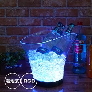 光る ワインクーラー 5.5L 中型 幅27.5cm×奥行23cm×高さ25cm 電池式 グラデーション点灯 LED おしゃれ シャンパンクーラー ボトルクーラー クリスマス ハロウィン BAR スナック イベント 結婚式 パーティ レストラン