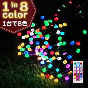 イルミネーション マルチカラー ストレート LED 100球 長さ10m ケーブル 黒/クリア コンセント式 リモコン付属 屋外用 防水 ストリング ライト イルミネーションライト クリスマス ツリー 飾り付け ガーデン 庭 防滴 キャンプ 室内 電飾
