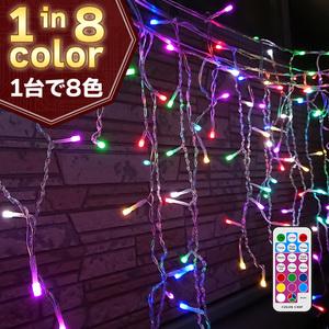 イルミネーション マルチカラー つらら LED 120球 長さ5m ケーブル 黒/クリア コンセント式 リモコン付属 屋外用 防水 ストリング ライト イルミネーションライト クリスマス ツリー 飾り付け ガーデン 庭 防滴 キャンプ 室内 電飾