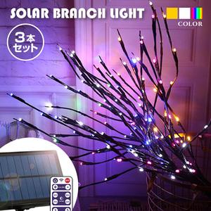 ソーラー ブランチツリー 80cm 3本セット ガーデンライト 全3色 屋外用 埋め込み 防水 自動点灯 玄関 外灯 庭 花壇 太陽光 充電式 照明 クリスマス ハロウィン
