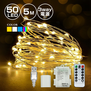 ジュエリーライト 室内用  LED イルミネーション コンセント USB 電池 50球 5m 全4色 リモコン式