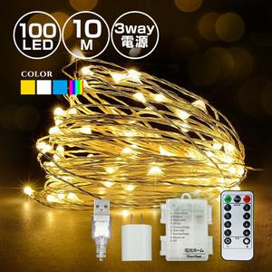 ジュエリーライト 室内用  LED イルミネーション コンセント USB 電池 100球 10m 全4色 リモコン式