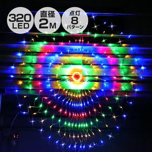 イルミネーション 屋外用 ネットライト 円形 LED 320球 直径2m レインボー コンセント式 防水 高輝度 ライト おしゃれ イルミネーションライト 電飾 LEDイルミネーション クリスマス ツリー 飾り付け ガーデン 防滴