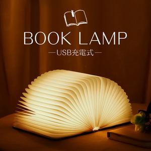 テーブルランプ BOOK LAMP USB 充電式 レザーカバー ブルー/ブラウン コードレス ブックランプ ブックライト テーブルライト おしゃれ ランプ ベッドサイド 寝室 ライト 間接照明 インテリアライト 卓上ライト 照明 スタンド フロアライト LEDライト 卓上 ランプ 逃げ恥