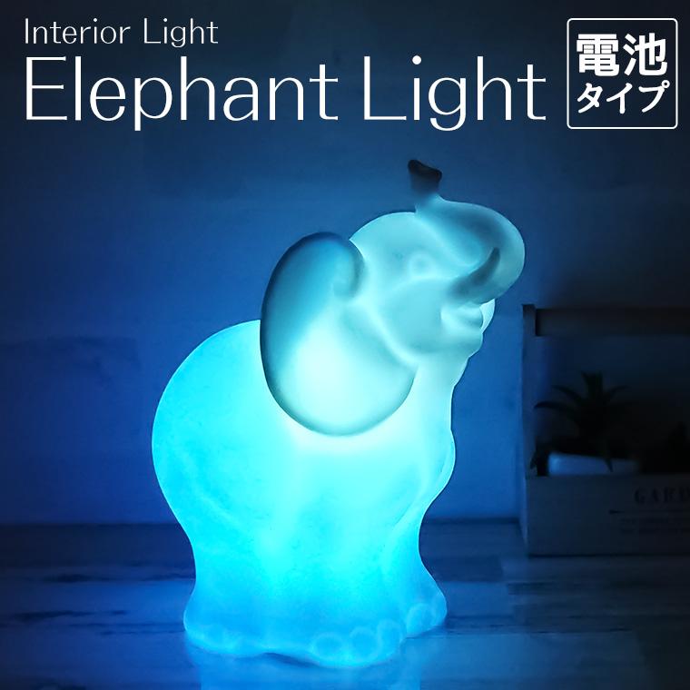 ナイトライト ゾウ型 電池式 コードレス 子供部屋 かわいい オシャレ LED ランプ ベッドサイド 授乳ライト 授乳用 ナイトランプ ベッドライト テーブルライト ファーストライト テーブルランプ 照明 インテリアライト