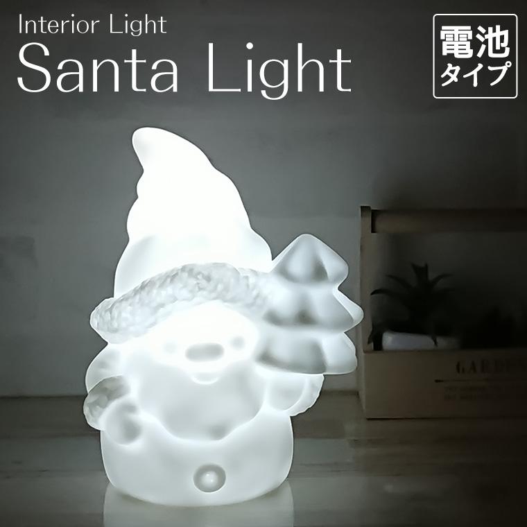 ナイトライト サンタ 電池式 コードレス 子供部屋 かわいい オシャレ LED ランプ ベッドサイド 授乳ライト 授乳用 ナイトランプ ベッドライト テーブルライト ファーストライト テーブルランプ 照明 インテリアライト