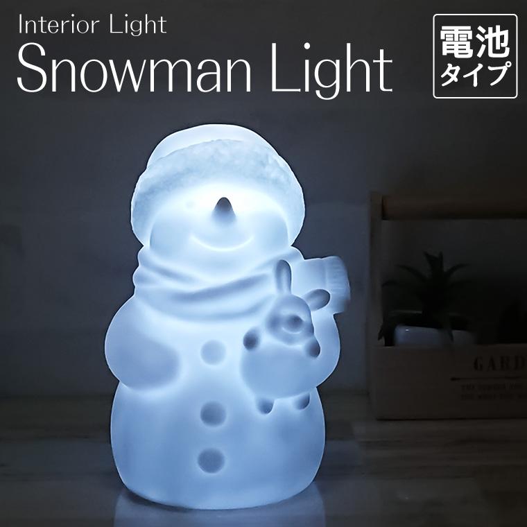 ナイトライト スノーマン 電池式 コードレス 子供部屋 かわいい オシャレ LED ランプ ベッドサイド 授乳ライト 授乳用 ナイトランプ ベッドライト テーブルライト ファーストライト テーブルランプ 照明 インテリアライト