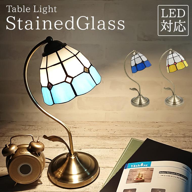 テーブルランプ アンティーク ステンドグラス LED電球対応 コンセント 全2色 テーブルライト おしゃれ かわいい LED ランプ ベッドサイド 間接照明 インテリア 卓上ライト 照明 スタンドライト フロアライト 北欧 モダン レトロ 寝室 ライト