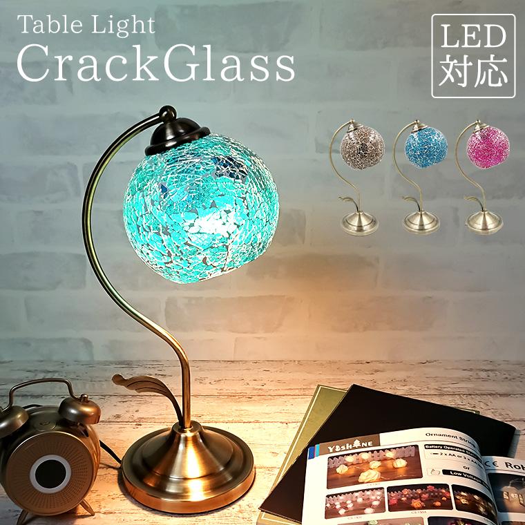 テーブルランプ アンティーク クラックグラス LED電球対応 コンセント 全3色 テーブルライト おしゃれ かわいい LED ランプ ベッドサイド 間接照明 インテリア 卓上ライト 照明 スタンドライト フロアライト 北欧 和風 モダン レトロ 寝室 ライト