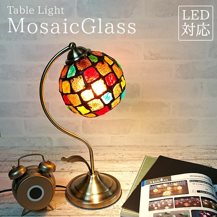 テーブルランプ アンティーク モザイクグラス LED電球対応 コンセント 全3色 テーブルライト おしゃれ かわいい LED ランプ ベッドサイド 間接照明 インテリア 卓上ライト 照明 スタンドライト フロアライト 北欧 和風 モダン レトロ 寝室 ライト