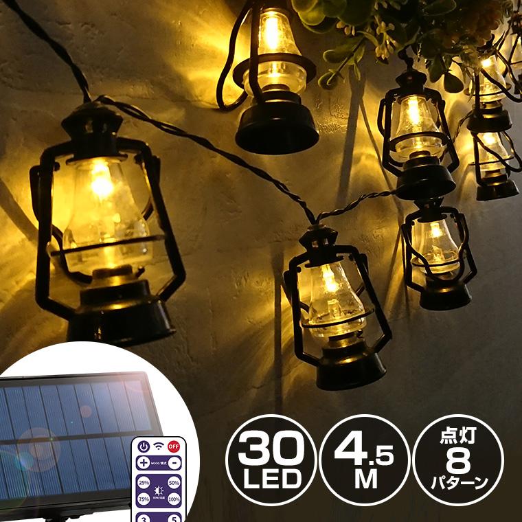 ガーデンライト ソーラー イルミネーション ストレート ランタン LED 30球 長さ 4.5m 電球色 リモコン付属 屋外用 防水 ソーラー充電 ライト おしゃれ レトロ ガーランンド キャンプ テント 飾り付け