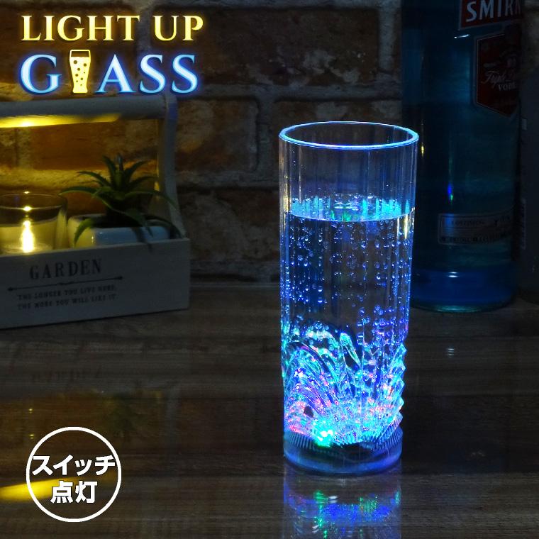 光る タンブラー グラス スイッチ型 260ml レインボー クリア 電池式 LED 割れない ビアグラス おしゃれ プレゼント カクテルグラス bar お酒 パーティー