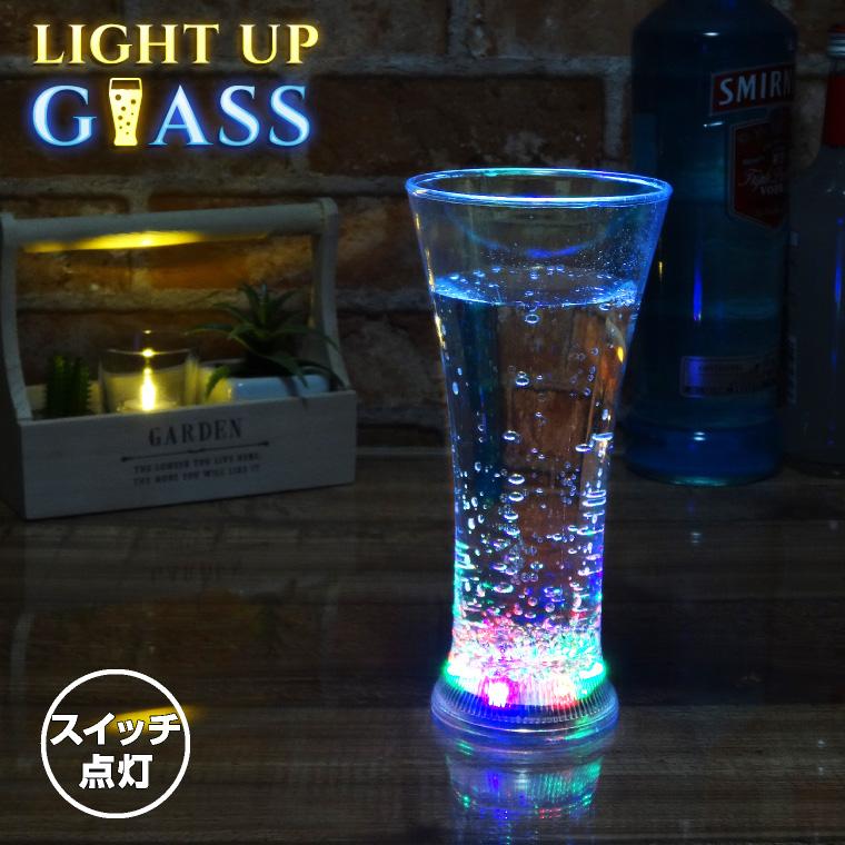 光る タンブラー グラス スイッチ型 380ml レインボー クリア 電池式 LED 割れない ビアグラス おしゃれ プレゼント カクテルグラス bar お酒 パーティー