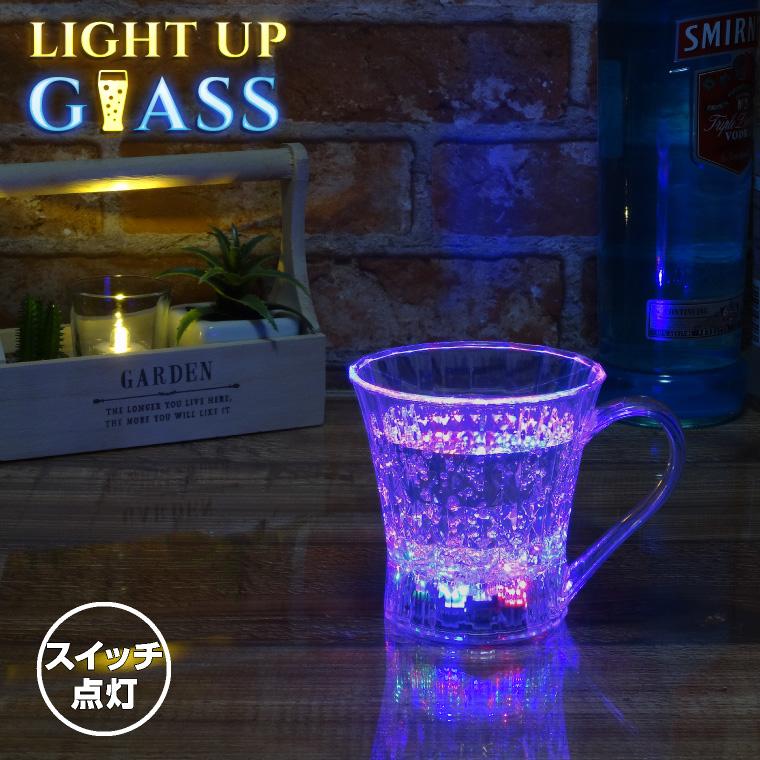 光る タンブラー カップ グラス スイッチ型 230ml レインボー クリア 電池式 LED 割れない コップ おしゃれ プレゼント カクテルグラス bar お酒 パーティー