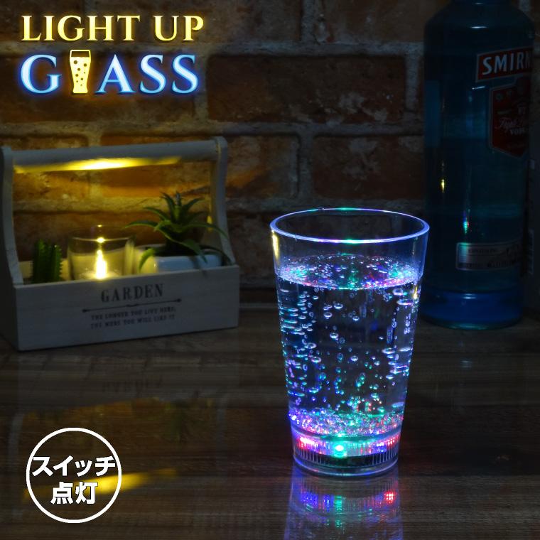 光る タンブラー グラス スイッチ型 350ml レインボー クリア 電池式 LED 割れない ビアグラス おしゃれ プレゼント カクテルグラス bar お酒 パーティー