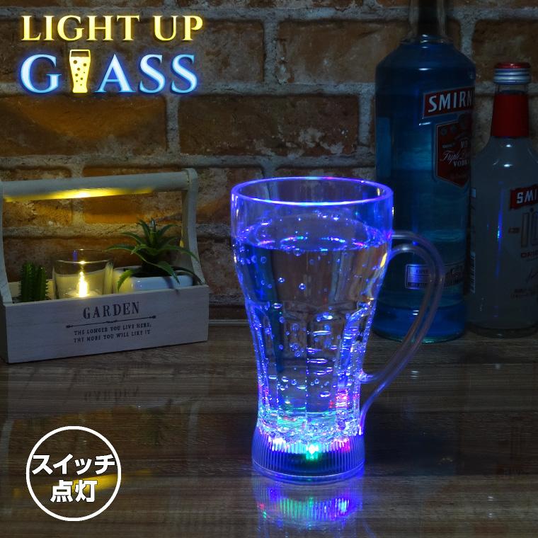 光る ビール ジョッキ スイッチ型 470ml レインボー クリア 電池式 LED 割れない ビアグラス おしゃれ プレゼント ビールタンブラー bar お酒 パーティー