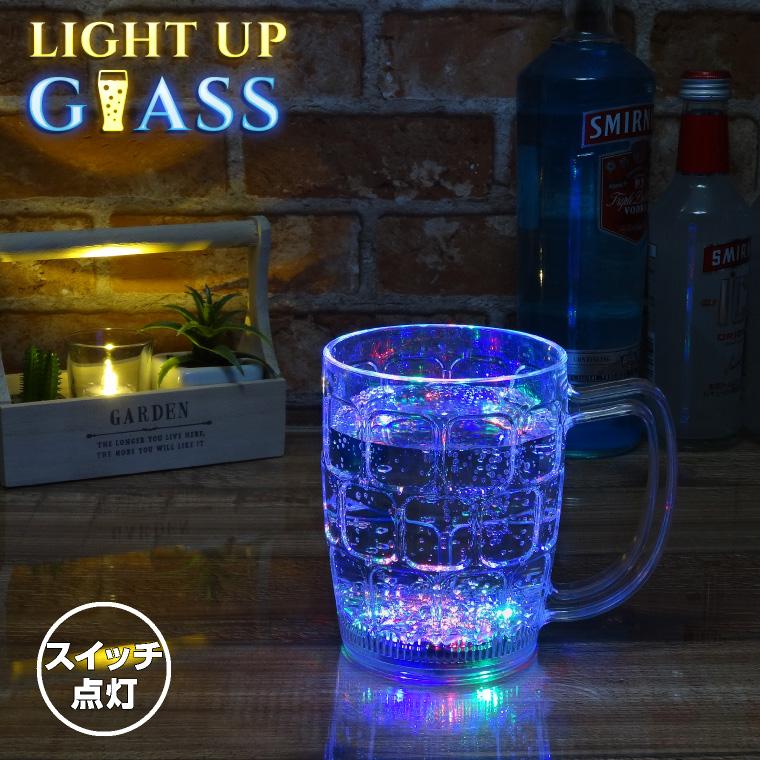 光る ビール ジョッキ スイッチ型 590ml レインボー クリア 電池式 LED 割れない ビアグラス おしゃれ プレゼント ビールタンブラー bar お酒 パーティー