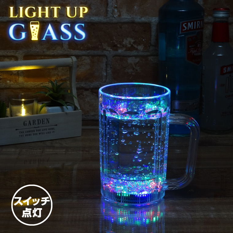 光る ビール ジョッキ スイッチ型 500ml レインボー クリア 電池式 LED 割れない ビアグラス おしゃれ プレゼント ビールタンブラー bar お酒 パーティー
