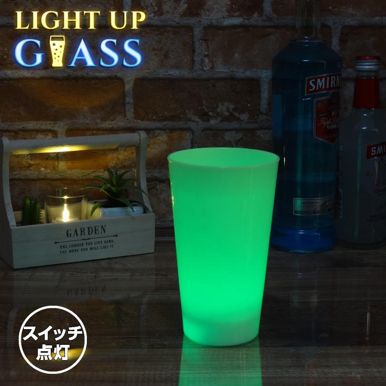 光る タンブラー グラス スイッチ型 550ml マルチカラー ホワイト 電池式 LED 割れない ビアグラス おしゃれ プレゼント カクテルグラス bar お酒 パーティー