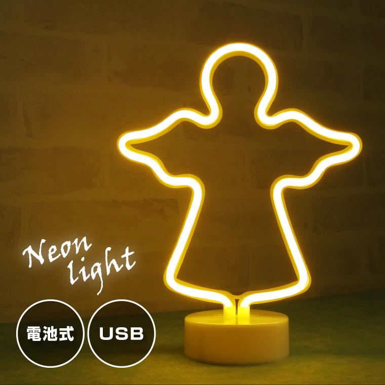 ネオンライト 天使の形 USB電源対応 電球色点灯