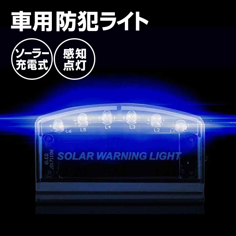 車 セキュリティ ライト 青色 LED シグナル 防犯 警報 LED サイン カーセキュリティ 配線不要 LED6灯 青色 点滅 ソーラー充電 太陽充電 ソーラー 充電式 自動点灯 自動消灯 充電
