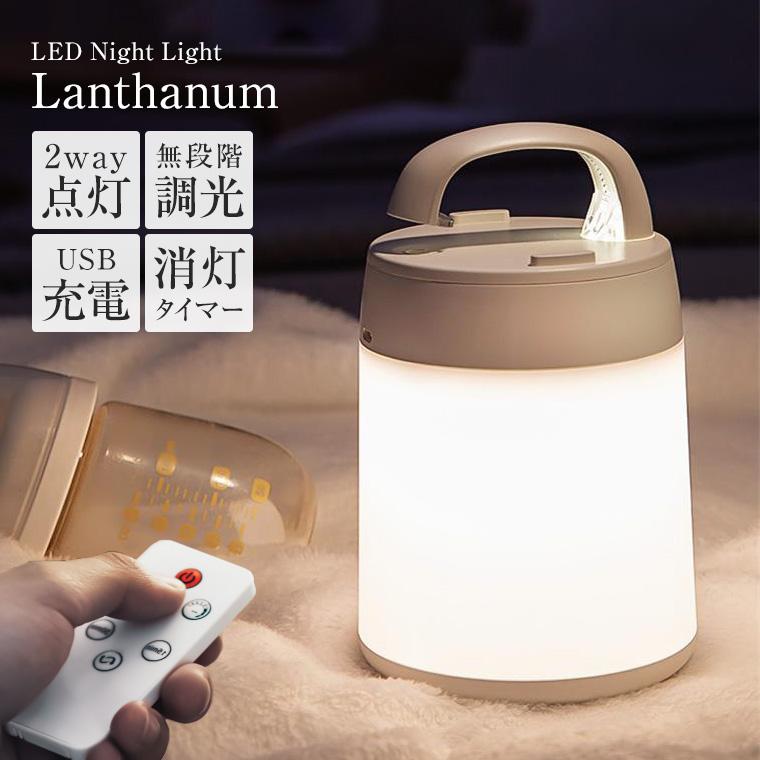 ナイトライト ベッドサイド 充電式 調光 おやすみ タイマー リモコン操作 かわいい おしゃれ ランプ ナイトランプ 北欧 授乳 子供部屋 寝室 赤ちゃん ベビー led キャンプ ランタン 非常灯 間接照明