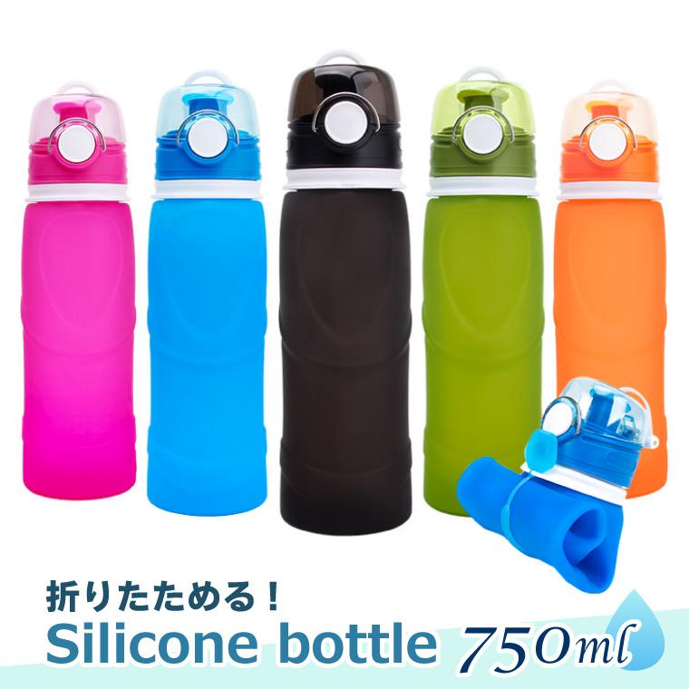 シリコン ボトル アクティブ 折りたたみ 750ml 全5色 冷凍できる ポータブル 直飲み アウトドア 水筒 自転車 サイクル ソフト ボトル 容器 ドリンク ウォーターボトル ドリンクボトル