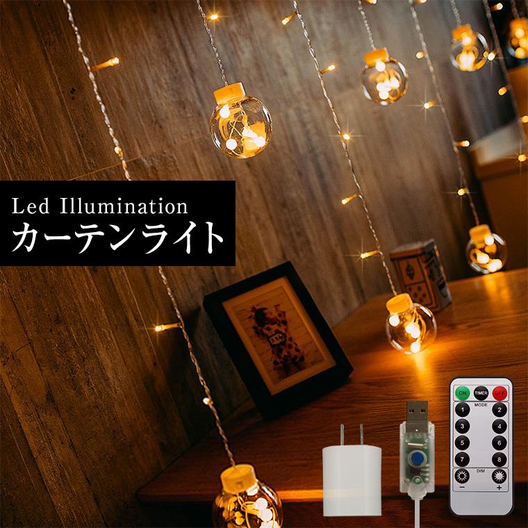 イルミネーション ライト カーテンライト ボール型 W2.5m USB コンセント リモコン付属 室内用 部屋 調光 消灯タイマー LED かわいい イルミネーションライト 電飾 クリスマス 誕生日 結婚式 飾り付け おしゃれ