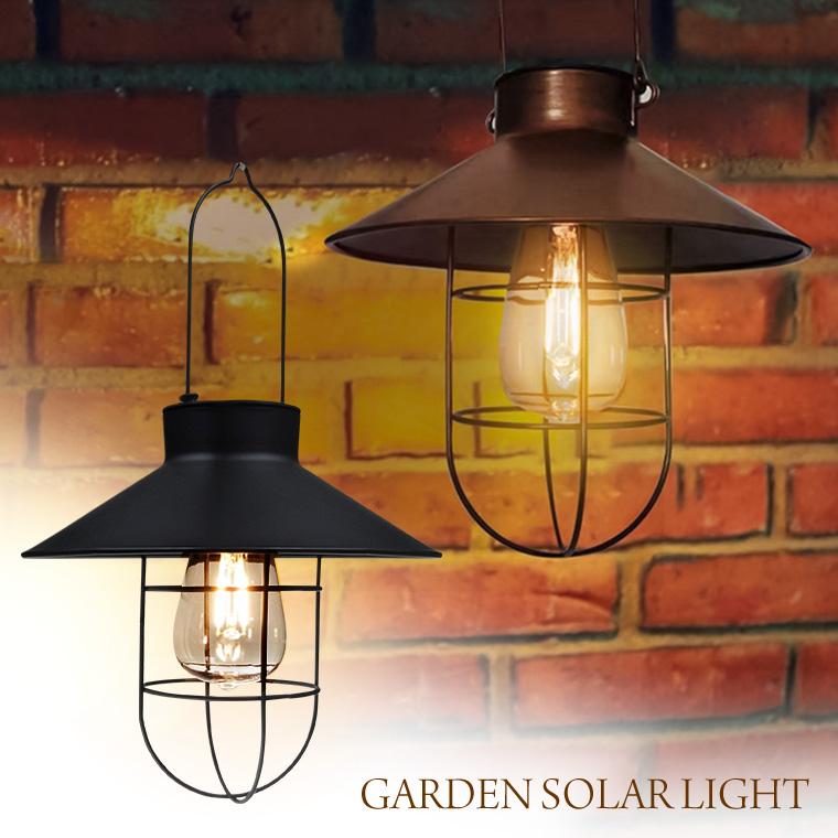 ガーデンライト アンティーク ランタン ソーラーライト LED 電球色 吊り下げ 屋外用 防水 ハンギング ランプ 照明 ソーラー充電式 おしゃれ かわいい レトロ 庭 ガーデニング キャンプ