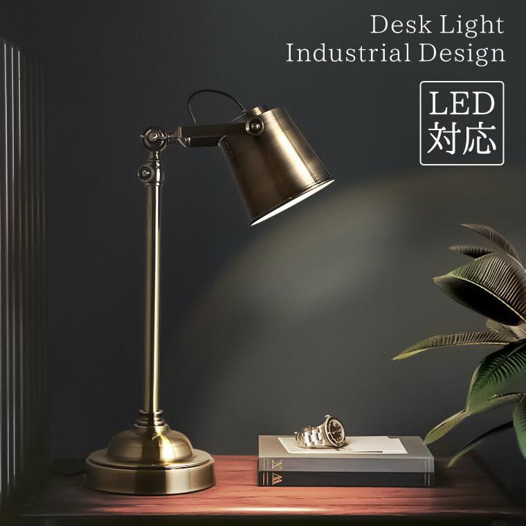 デスクライト テーブルランプ アンティーク LED対応 インダストリアル おしゃれ デスクランプ テーブルランプ レトロ アメリカン 北欧 ランプ ベッドサイド インテリアライト 間接照明 スチール 寝室 卓上 シンプル かっこいい