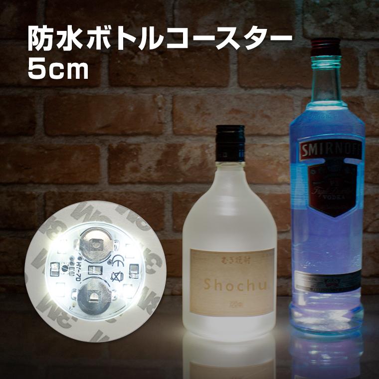 光る ボトル ステッカー 5cm 4LED コースター 白色点灯 ホワイト