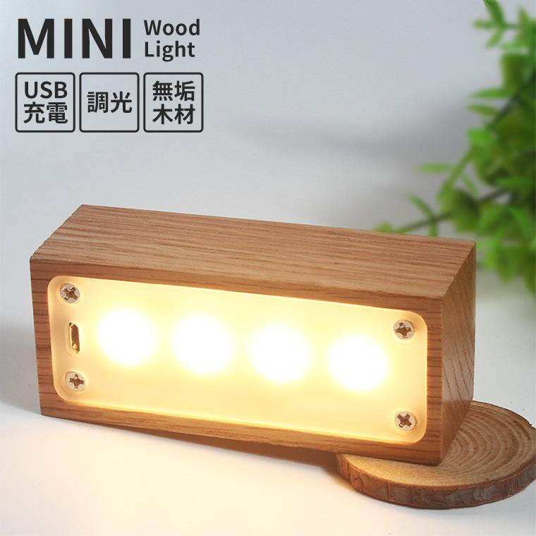 ナイトライト デスクライト 無垢材 MINIライト 充電式 タッチ操作 小型 コードレス ナイトランプ おしゃれ ベッドサイドライト ランプ ベッド サイドテーブル 寝室 北欧 読書灯 led テーブルライト シンプル