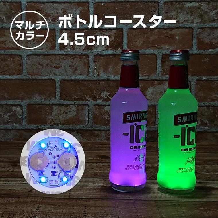 光る ボトルステッカー 4灯 4.5cm マルチカラー LED ライトアップ グラス ライン グラス ボトル BAR ボトルラベル LEDステッカー