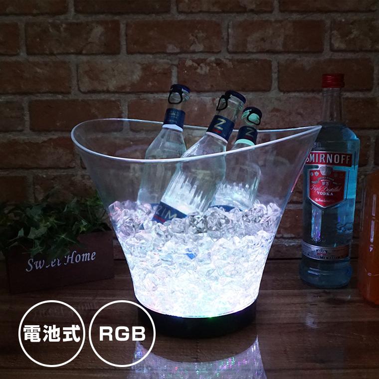 光る ワインクーラー 6L 中型 幅29.5cm×奥行27.5cm×高さ24cm 電池式 グラデーション点灯 LED おしゃれ シャンパンクーラー ボトルクーラー クリスマス ハロウィン BAR スナック イベント 結婚式 パーティ レストラン