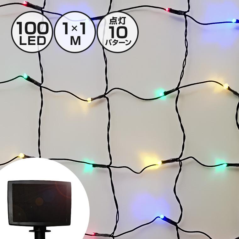 ソーラー イルミネーション ネットライト 10 点灯パターン LED 100球 1m×1m レインボー 屋外用 防水 大型ソーラーパネル 大容量バッテリー ソーラー充電式 ライト おしゃれ かわいい イルミネーションライト クリスマス ツリー 飾り付け ガーデン 玄関 防滴 キャンプ